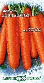 Морковь Деликатесная 2гр Гавриш/БП