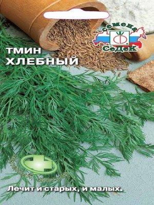 Пряность Тмин Хлебный 0,3гр Седек/ЦВ