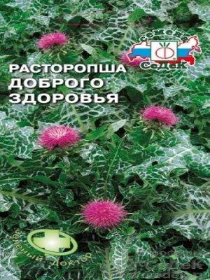 Пряность Расторопша Доброго Здоровья пятнистая 0,2гр Седек/ЦВ