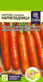Морковь Мармеладница 2гр СА/ЦВ
