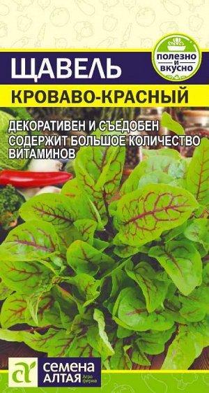 Щавель Кроваво-Красный раннеспелый, зеленый с красными прожилками 0,05гр СА/ЦВ