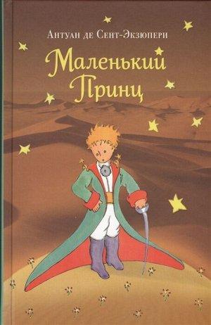 Сент-Экзюпери А. Маленький принц (рис. автора) (пустыня)