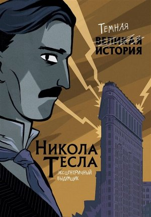Кантаторе П., Виченци А. Никола Тесла. Темная история
