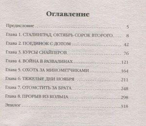 Першанин В.Н. Снайперы Сталинграда