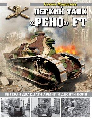 Федосеев С. Легкий танк «Рено» FT. Ветеран двадцати армий и десяти войн.