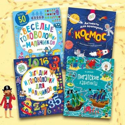 Новинки! Полезные, интересные, замечательные книжки — Clever-активити. Головоломки, лабиринты, веселые задания — Детская литература