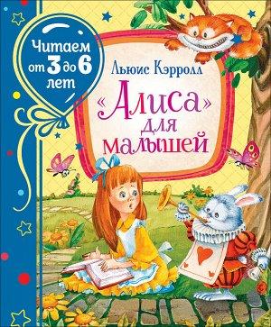Кэрролл Л. «Алиса» для малышей (Читаем от 3 до 6 лет)