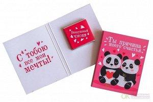 Мини шоко открытка- Ты причина моего счастья-панды.