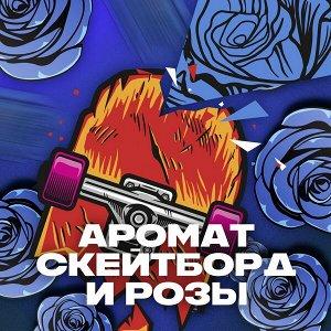 NEW AXE дезодорант аэрозоль СКЕЙТБОРД И СВЕЖИЕ РОЗЫ 150 мл