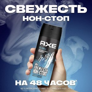 Део спрей AXE 150мл Айс Чилл Мужской