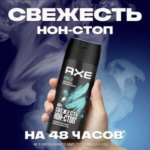 Део спрей AXE 150мл Аполло Мужской