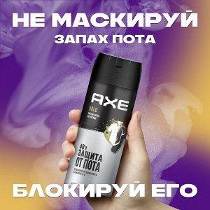 Део спрей AXE 150мл Signature Gold Защита от пятен Мужской