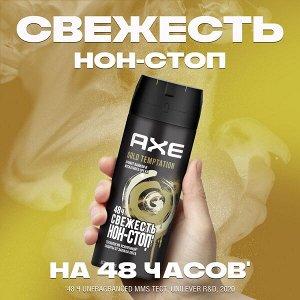 Део спрей AXE 150мл Голд темптейшн (муж.)