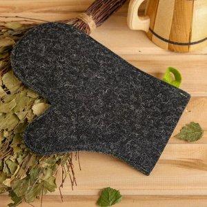 Комплект Банный (шапка, варежка, коврик, войлок) серый арт Б16-1