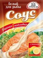 Соус белый для рыбы с лимоном : ГОРЯЧАЯ ПОДЛИВКА