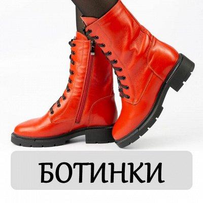 Рос-обувь! Натуральная кожа без рядов! 👢 Новинки весны — Женские ботинки — Полусапожки