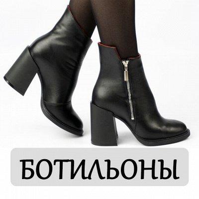 Рос-обувь! Натуральная кожа без рядов! 👢 Новинки весны! — Женские ботильоны! — Сапоги