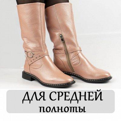 Рос-обувь! Натуральная кожа без рядов! 👢 Новинки весны! — Женские сапоги со средней полнотой! — Сапоги