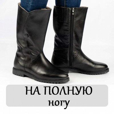 Рос-обувь! Натуральная кожа без рядов! 👢 Новинки весны! — Женские сапоги на полную ногу! — Сапоги
