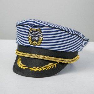 Шляпа капитана «Капитан морей», детская, р-р. 52