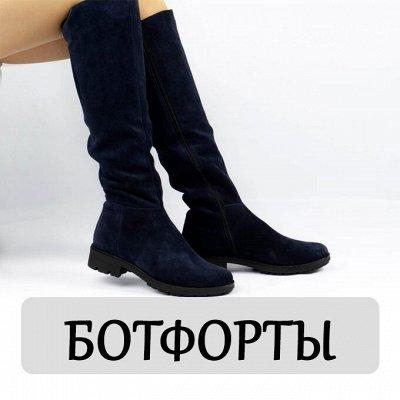 Рос-обувь! Натуральная кожа без рядов! 👢 Новинки весны! — Женские ботфорты! — Сапоги