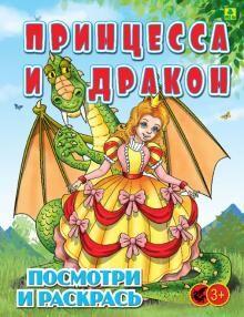 Детская раскраска Принцесса и Дракон. Рс26п