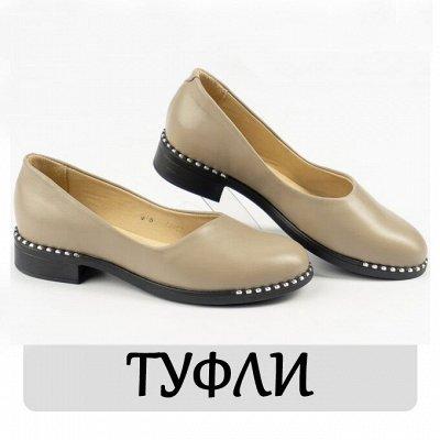 Рос-обувь! Натуральная кожа без рядов! 👢 Новинки весны — Женские туфли — Туфли