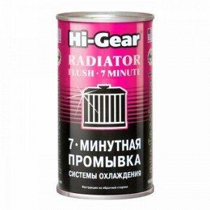 """Промывка сист. охлаждения """"Hi-Gear"""" 7мин., банка 325ml"""