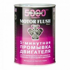 "Промывка двигателя ""Hi-Gear"" 5мин., банка 887ml"