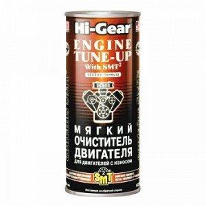 """Промывка двигателя """"Hi-Gear"""" Мягкий очиститель+SMT, банка 444ml"""