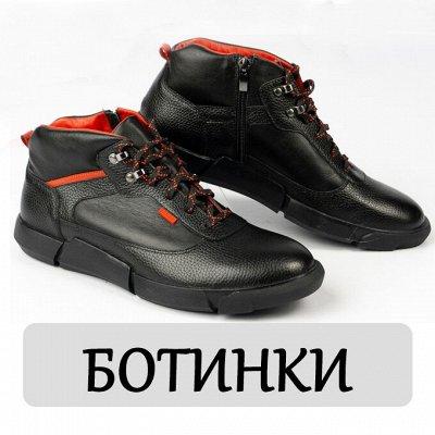 Рос-обувь! Натуральная кожа без рядов! 👢 Новинки весны! — Мужские ботинки! — Ботинки