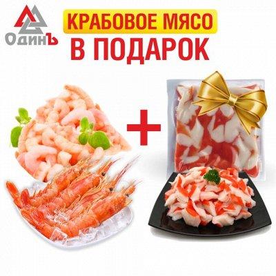 Крабовое мясо в подарок — Акция на креветку! — Закуски из морепродуктов