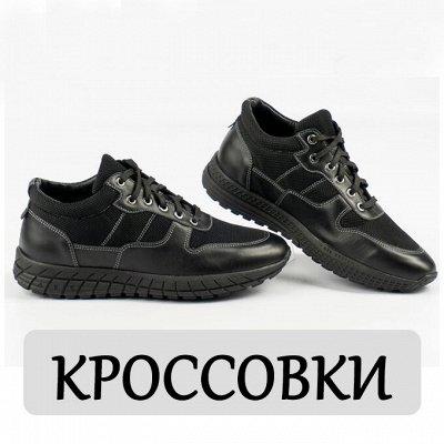 Рос-обувь! Натуральная кожа без рядов! 👢 Новинки весны! — Мужские кроссовки! — Кожаные