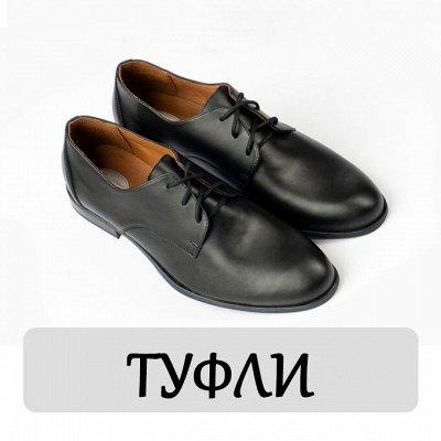 Рос-обувь! Натуральная кожа без рядов! 👢 Новинки весны — Мужские туфли