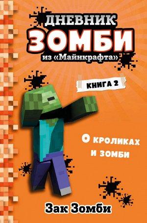 Зомби З. Дневник Зомби из «Майнкрафта». Книга 2. О кроликах и зомби