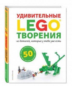 Дис С. LEGO Удивительные творения