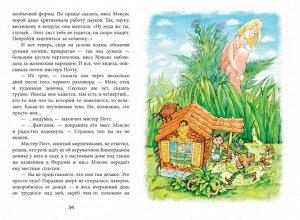Нортон М. Добывайки в воздухе (ил. В. Харченко) (#4)