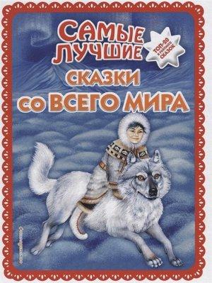 Самые лучшие сказки со всего мира (с крупными буквами, ил. А. Басюбиной)