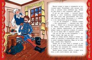 Самые лучшие сказки на ночь (с крупными буквами, ил. Ек. и Ел. Здорновых)