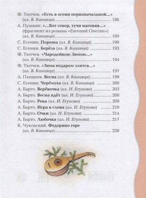 Барто А., Токмакова И.П., Пришвин М.М. и др. Лучший подарок первокласснику (с ил.)