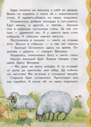 Самые лучшие волшебные сказки (с крупными буквами, ил. Т. Фадеевой, Н. Ящука)
