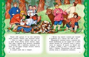 Самые лучшие добрые сказки (с крупными буквами, ил. А. Басюбиной, Ек. и Ел. Здорновых)