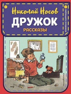 Носов Н.Н. Дружок. Рассказы (ил. Е. Мигунова)