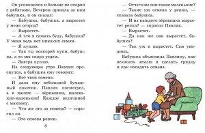 Носов Н.Н. Веселые рассказы (ил. Г. Валька)