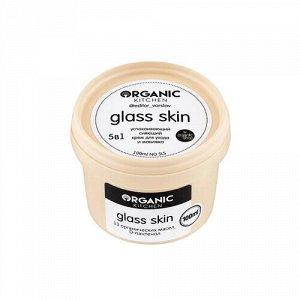 """Крем для ухода и макияжа """"Успокаивающий сияющий, glass skin"""" 5-в-1 от блогера @editor_vorslav Organic Kitchen"""