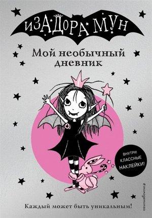 Манкастер Г. Изадора Мун. Мой необычный дневник