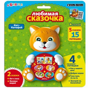 Игрушка Кот-котофей Любимая сказочка 13,5*9,5*2 см., карт.бл.
