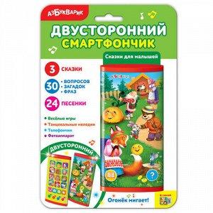 Смартфончик двусторонний Сказки для малышей, бл. 17*24,2*1,7 см