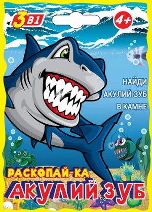 ВОВлизун Раскопайка Акулий зуб