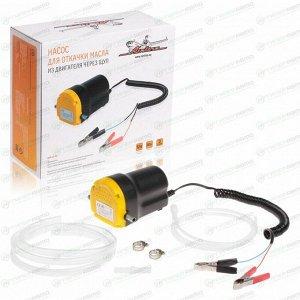 Насос электрический Airline для откачки масла из двигателя через щуп, 12В, 60Вт, производительность 3л/мин, арт. AOP-12-01
